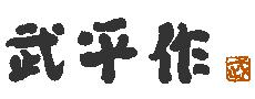 武平作 オンラインショップ